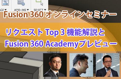Fusion 360 オンラインセミナー「リクエスト Top 3 機能解説と Fusion 360 Academy プレビュー」