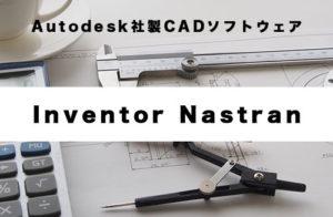 Autodesk社製 CAD組み込みの有限要素解析(FEA)ソフトウェア「Inventor Nastran」(旧Nastran In-CAD)とは?