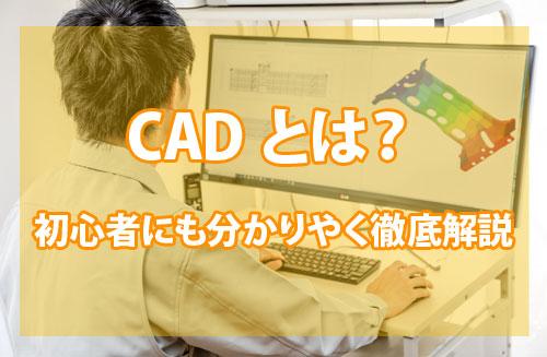 CADとは?初心者にも分かりやすいようにCADの種類やおすすめのCADを徹底解説