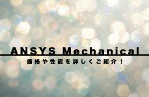 「ANSYS Mechanical」シリーズとは?価格や性能を詳しくご紹介します!