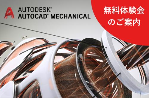 AutoCAD Mechanical ハンズオンセミナー 6 月募集中!