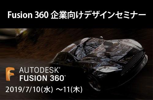 企業向けのFusion 360 デザインセミナーのご紹介!