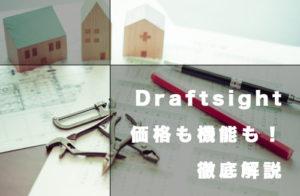 Draftsight(ドラフトサイト)とは?Draftsightの機能を徹底解説