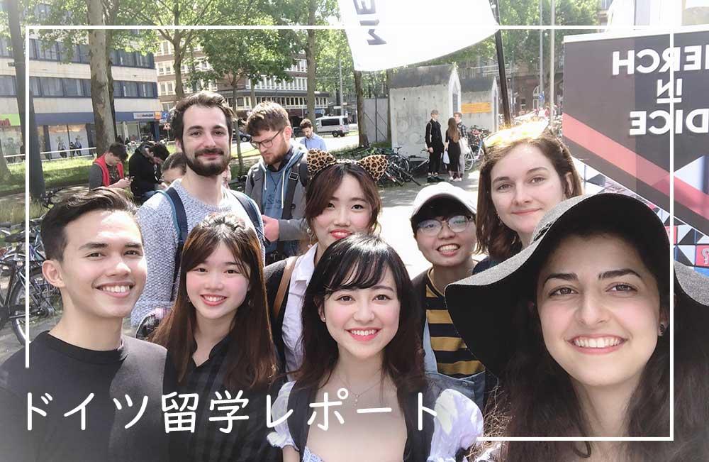 【近況報告】イジュのドイツ留学レポート♪@5月 KISDプロジェクト