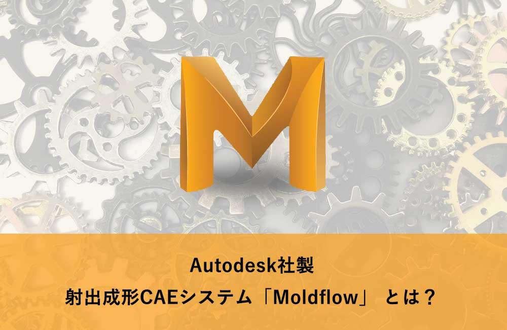 Autodesk社製射出成形CAEシステム「Moldflow」 とは?