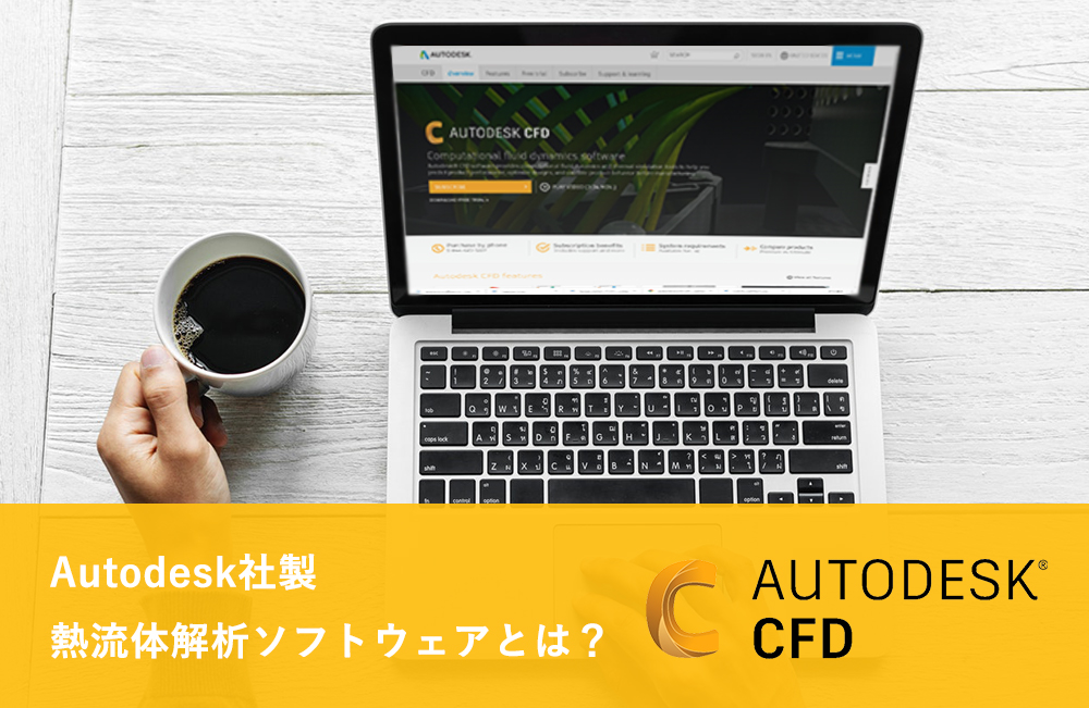 Autodesk社製熱流体解析ソフトウェア「CFD」 とは?
