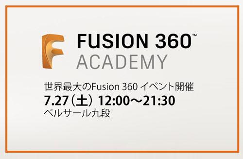 世界最大のFusion 360ユーザーカンファレンス「Fusion 360 Academy」お申し込み開始!