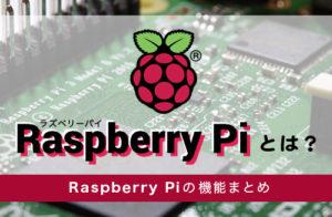 Raspberry Piのできることと機能まとめ
