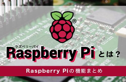Raspberry Piとは?Raspberry Piの機能まとめ
