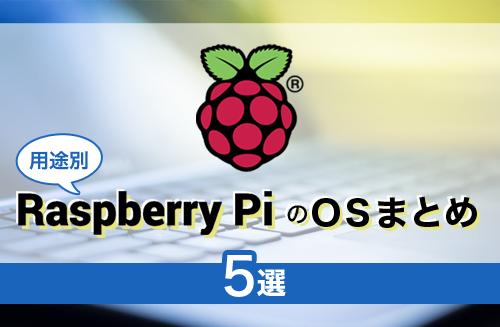 用途別!おすすめのRaspberry PiのOSまとめ5選