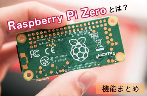 Raspberry Pi Zero(W/WH)とは? Raspberry Pi Zero(W/WH)機能まとめ