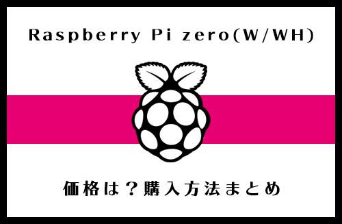 Raspberry Pi zero(W/WH)の価格は?購入方法まとめ