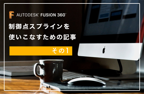 Fusion 360の制御点スプラインを使いこなすための記事―その1