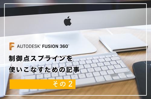 Fusion 360の制御点スプラインを使いこなすための記事―その2