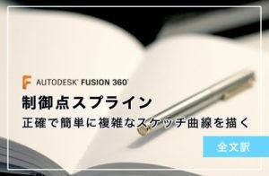 Fusion 360 制御点スプライン:正確で簡単に複雑なスケッチ曲線を描く