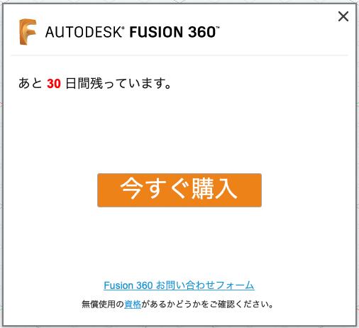 Fusion360の購入画面