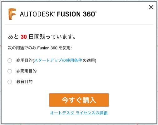 Fusion360のライセンス選択画面