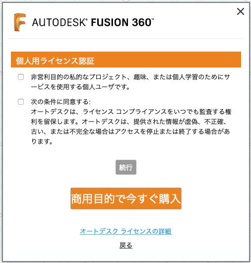 Fusion360の個人用ライセンス認証画面