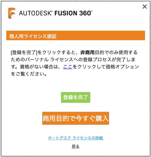 Fusion360のライセンス登録完了画面
