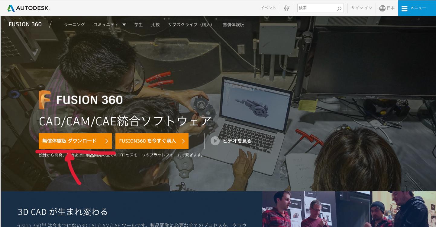 Fusion360の公式サイト
