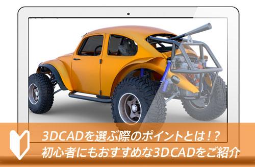 3DCADを選ぶ際のポイントとは!?初心者にもおすすめな3DCADをご紹介