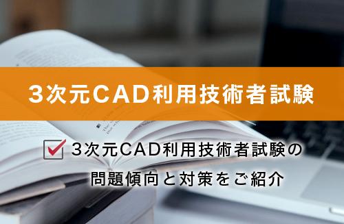 3次元CAD利用技術者試験はいつ?3次元CAD利用技術者試験の問題傾向と対策をご紹介