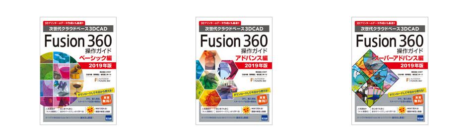 fusion360操作ガイド3冊