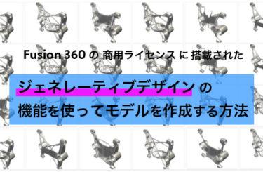 Fusion 360の商用ライセンスに搭載されたジェネレーティブデザインの機能を使ってモデルを作成する方法