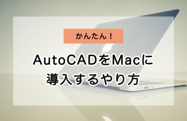 AutoCADはMacにも対応している!ダウンロードとインストールの仕方まとめ