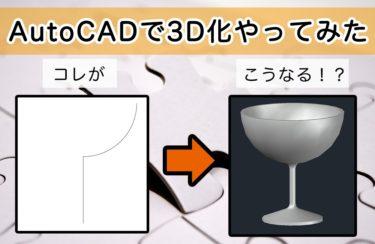 AutoCADで3Dモデリングをやってみた!手順や機能を詳しく紹介