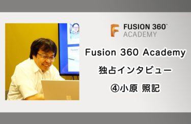 Fusion 360 Academy 登壇者インタビュー 第四弾 小原 照記 〜 Fusion 360と岩手を繋ぐ架け橋作り