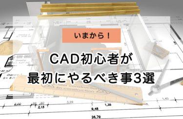 CADの初心者が最初にやるべきこと3選!おすすめ無料CADソフトも紹介!