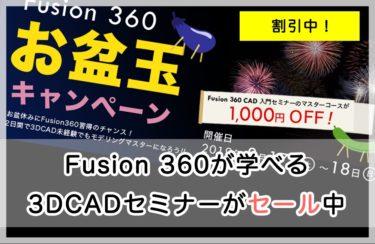 Fusion 360を学べる3DCADセミナーが期間限定でセール価格です!【スリプリセミナー】