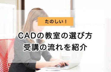 CADの教室に通いたい!講座の選び方や受講の流れを紹介