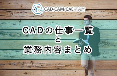 CADの仕事一覧と具体的なCAD業務内容まとめ!