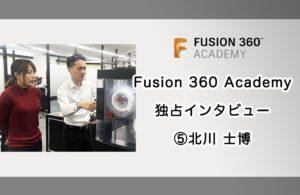 Fusion 360 Academy 登壇者にインタビュー 第五弾 北川 士博 〜 3DプリンターとFusion360の相性の良さ