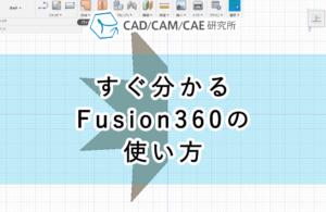 Fusion 360の使い方を分かりやすく紹介!操作やコマンドなどを詳しく解説