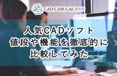 CADソフトを比較してみた!無料ソフトからおすすめ高機能ソフトを紹介