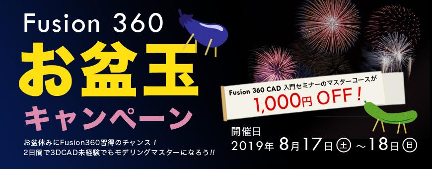 Fusion 360 割引