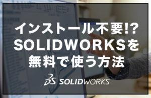 インストール不要!5分ではじめられるSolidWorksを無料で使う方法(最大120分無料トライアル)