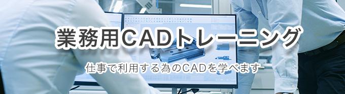 CAD講習