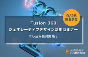 Fusion 360 ジェネレーティブ デザイン活用セミナーが開催されます。