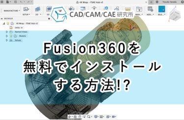 Fusion360を無料で使う方法を解説!機能やモデリングも紹介