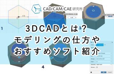 3DCADとは?モデリングの仕方からおすすめソフトまで徹底解説!