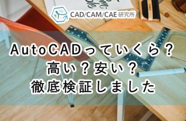 AutoCADの価格はいくら!?高いのか安いのか徹底検証