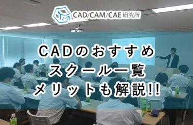 CADのスクール一覧とおすすめスクールを徹底解説!