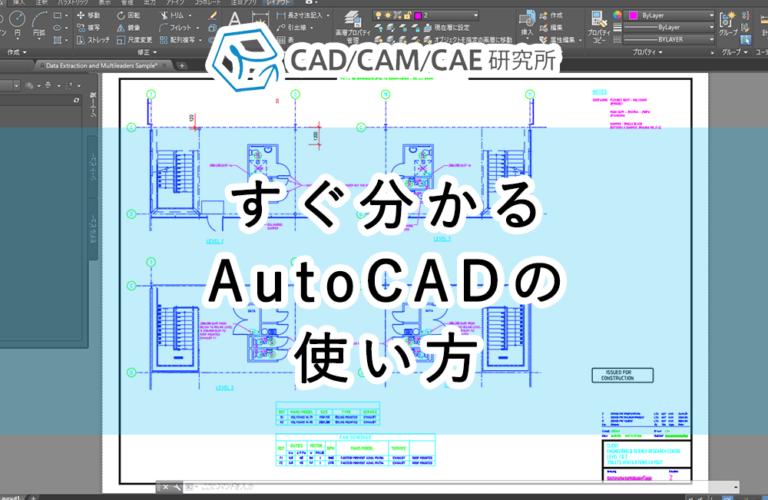 AutoCADの使い方を徹底解説!1分で分かるAutoCAD│キャド研