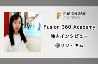 Fusion 360 Academy 登壇者にインタビュー 第六弾 リン・キム 〜Fusion 360 + Dynamoの素晴らしさ