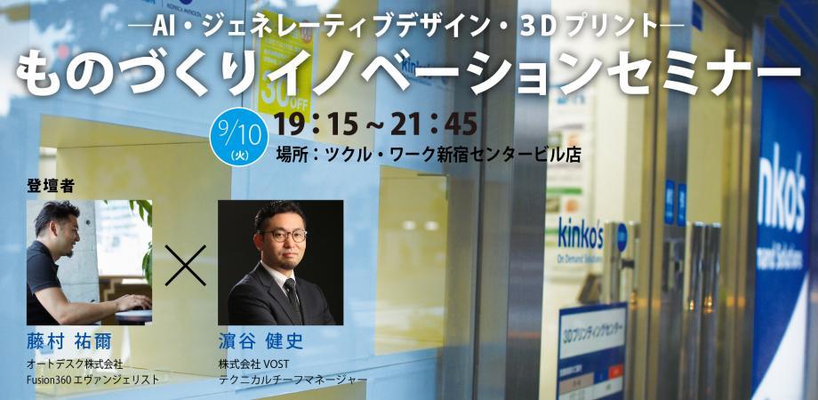 新宿で行うものづくりイノベーションセミナーにVOSTメンバーが参加決定!