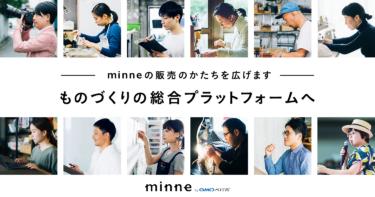 """ハンドメイドマーケット「minne byGMOペパボ」が""""ものづくりの総合プラットフォーム""""へ !"""